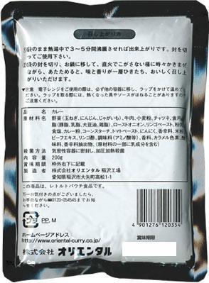 [オリジナルカレーサンプル]  ビーフカレー 本格派 中辛  <業務用・個食タイプ>