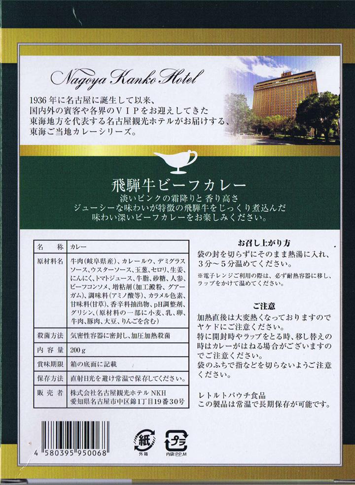 飛騨牛ビーフカレー[名古屋観光ホテル東海ご当地カレーシリーズ]