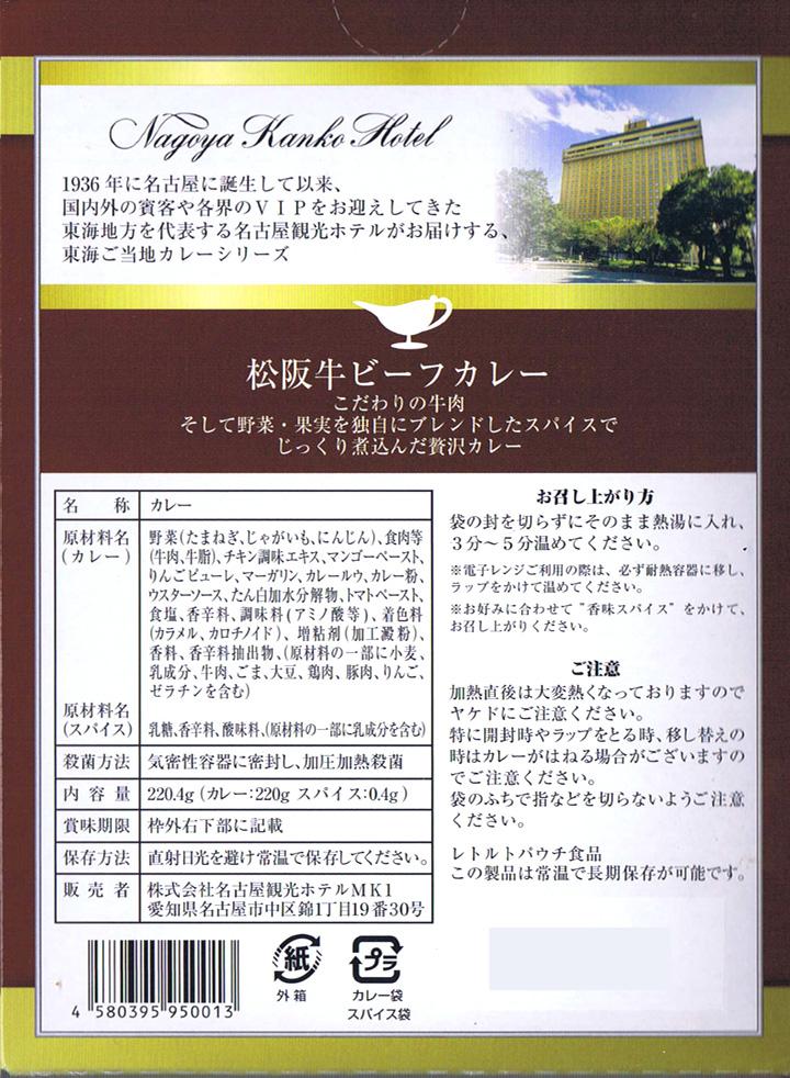 松阪牛ビーフカレー[名古屋観光ホテル東海ご当地カレーシリーズ]