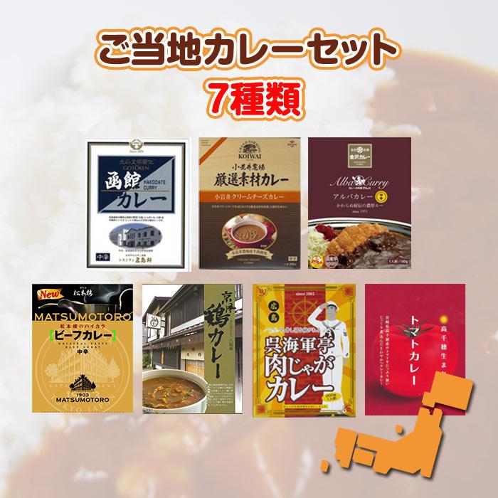 ご当地カレーセット 7種類 送料込※沖縄、離島除く(税抜)<ご当地カレーの楽しさをお手軽に>