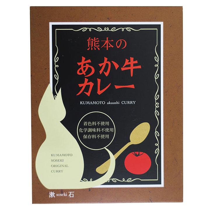 熊本のあか牛カレー 熊本ご当地カレー 阿蘇カレー <ヘルシーカレー>