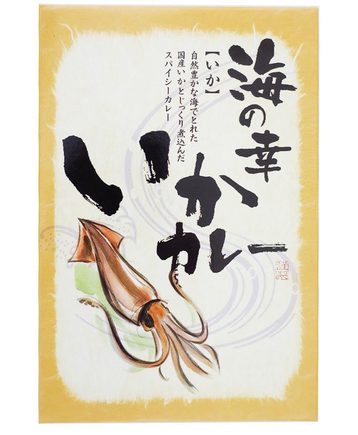 海の幸いかカレー 福井ご当地カレー <いかの濃厚な旨味が味の決め手。>