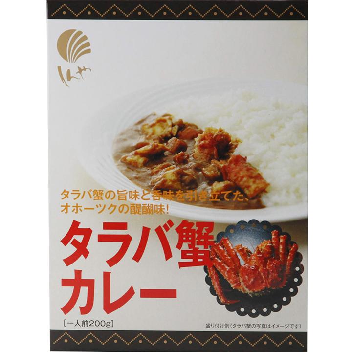 タラバ蟹カレー 北海道ご当地カレー