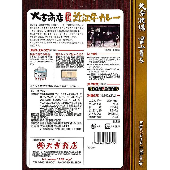 大吉商店 近江牛カレー箱入り 滋賀県ご当地カレー