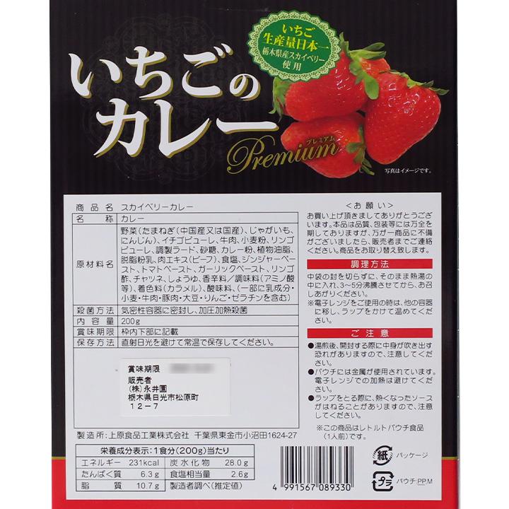 いちごのカレープレミアム(栃木スカイベリー使用) 24個セット 栃木ご当地カレー