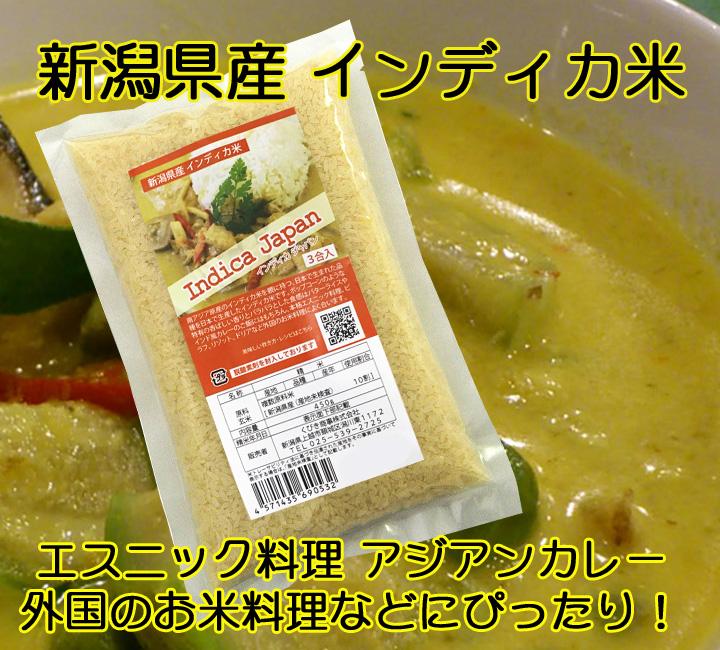 国内産高級インディカ米 精米 450g 米 <アジアンカレーにぴったり。国産米。>