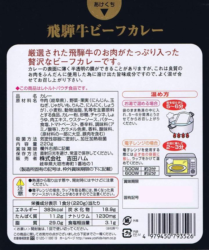 飛騨牛ビーフカレーセット6個セット(ギフト箱入) 送料込 <人気のギフト>