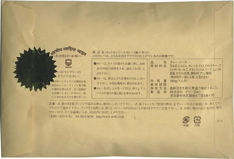 デリー ホットカシミールカレー東京ご当地カレー <数量限定!>