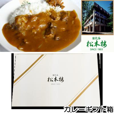 松本楼ギフトセット Aセット <贅沢レストランカレー>