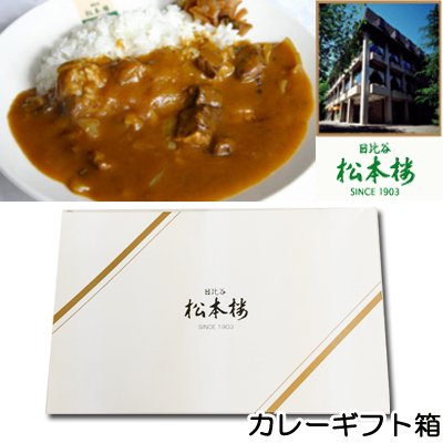 松本楼ギフトセット Fセット <贅沢レストランカレー>