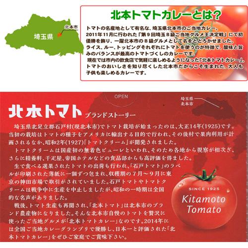北本トマトカレー 埼玉ご当地カレー30個 [全国ご当地カレーグランプリ優勝]