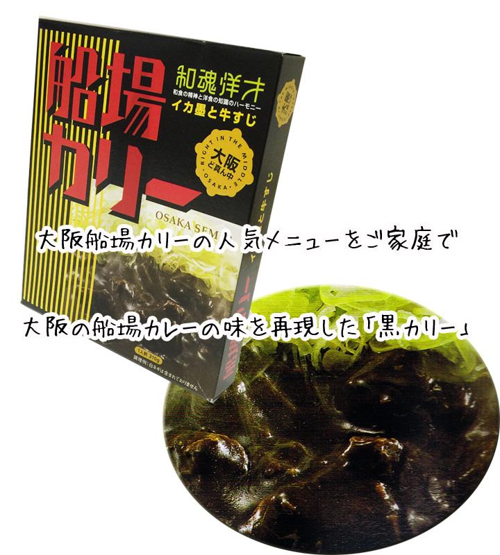 船場カリーイカ墨と牛すじ 大阪ご当地カレー <店の味を復元>