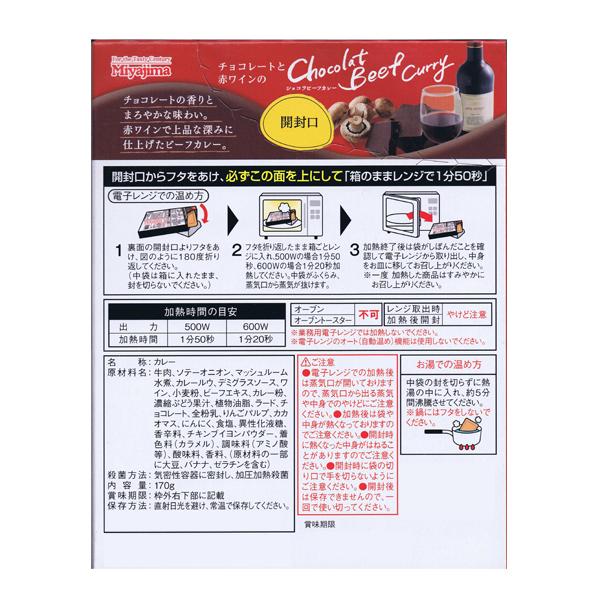 チョコレートと赤ワインのショコラビーフカレー