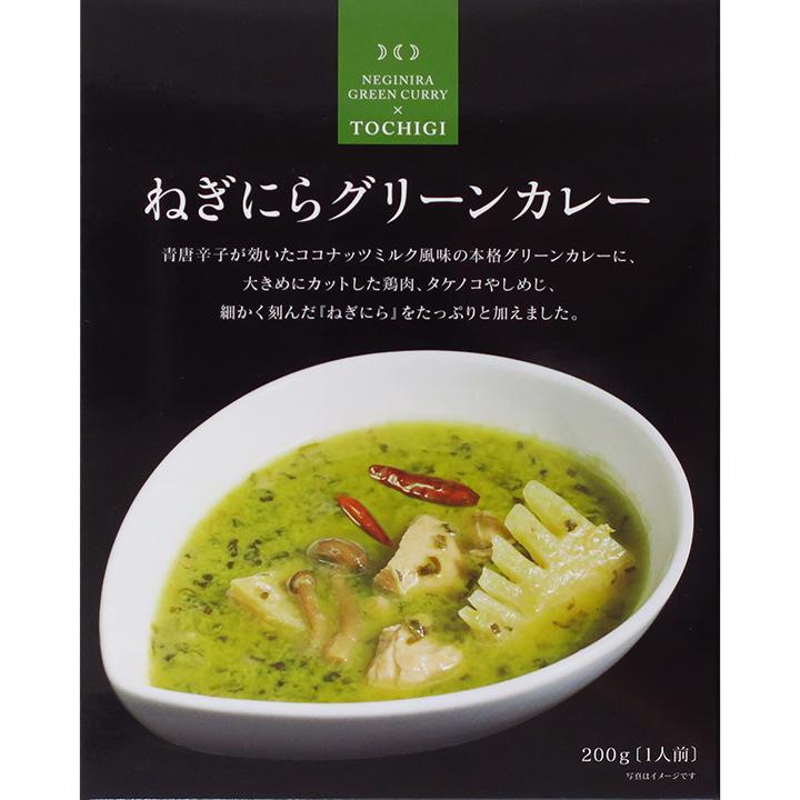 ねぎにらグリーンカレー 20個セット 栃木ご当地カレー