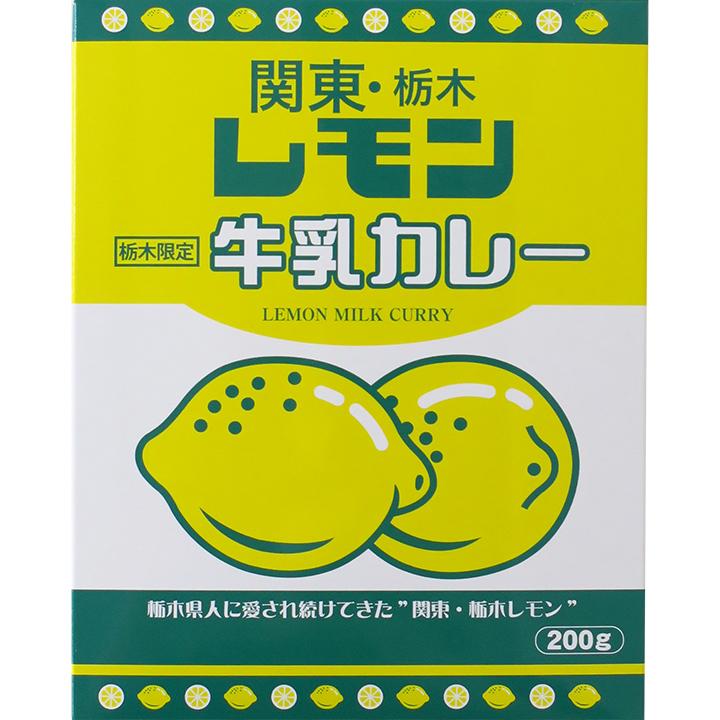 レモン牛乳カレー 栃木ご当地カレー