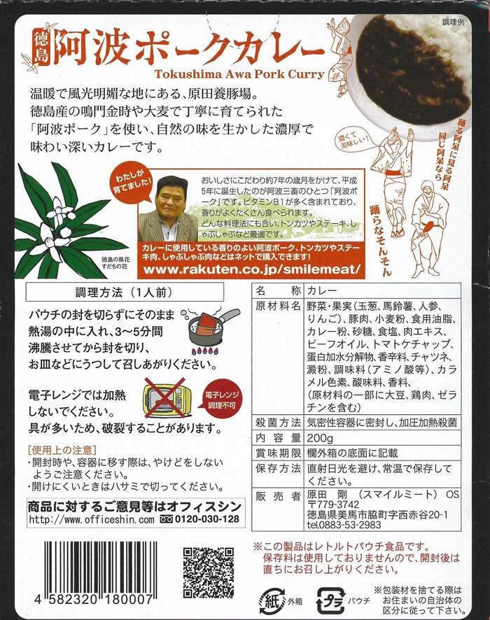 ■箱つぶれのため10%off■ 阿波ポークカレー 徳島ご当地カレー <濃厚なルウ>