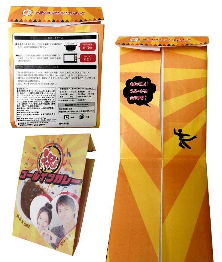 オリジナルパッケージカレー■紙包み■30個セット