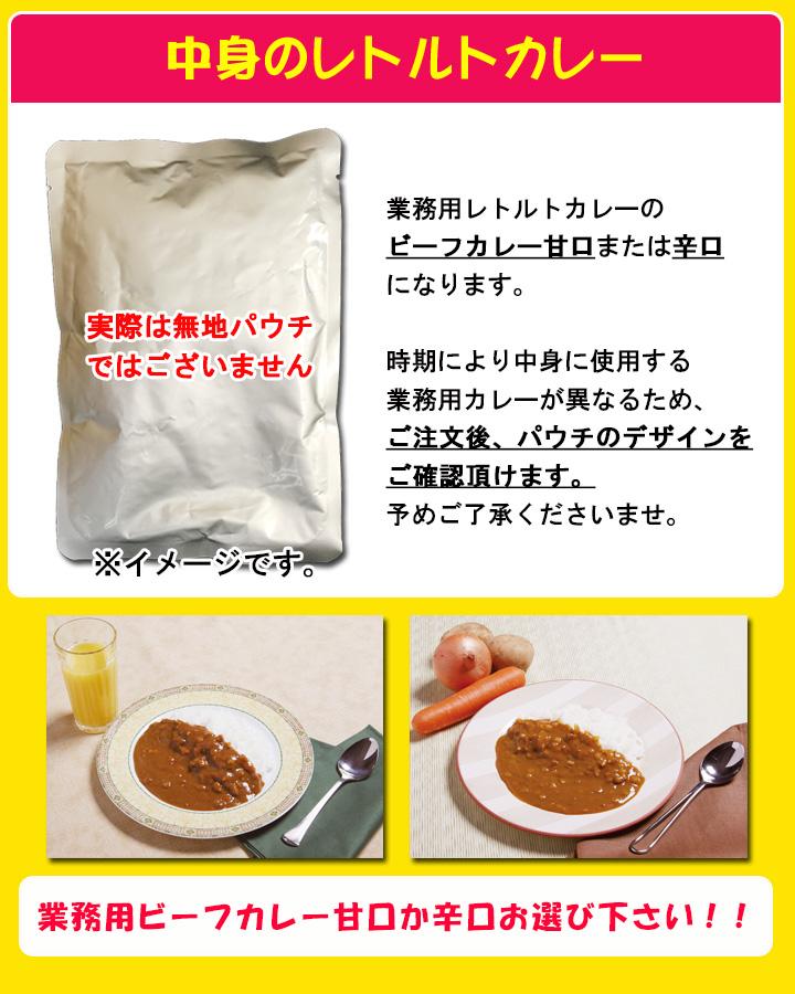 オリジナルパッケージカレー■紙包み■50個セット