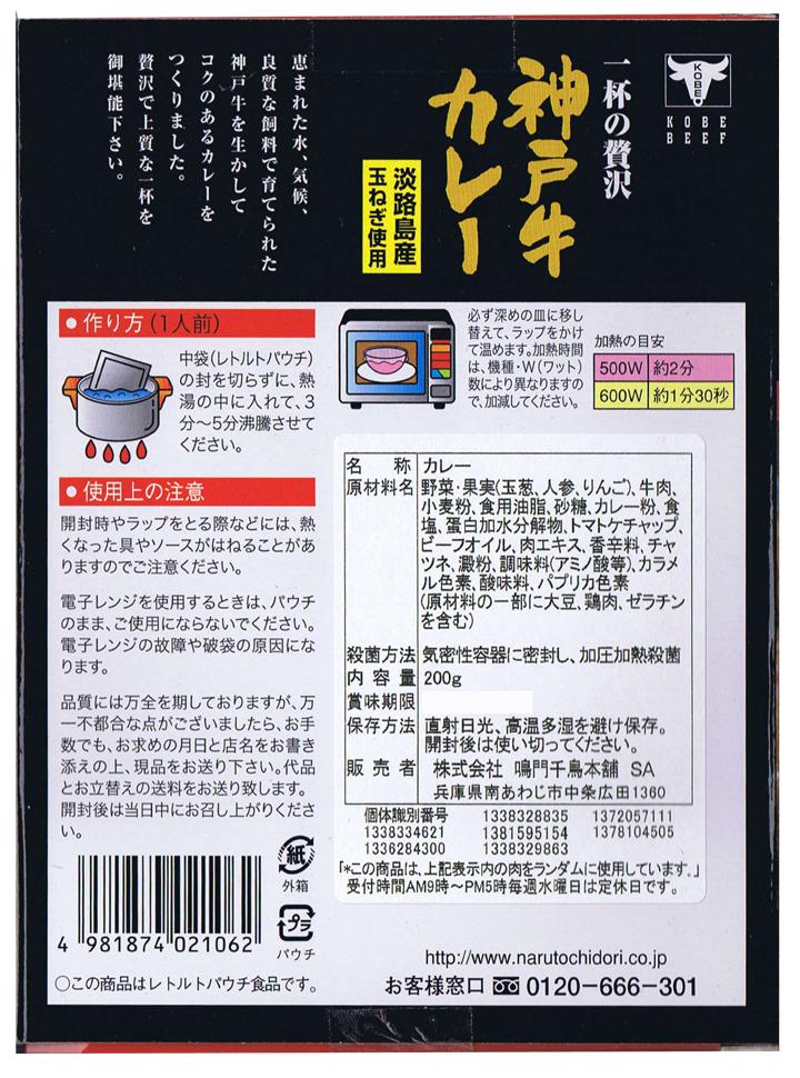 神戸牛カレー 兵庫ご当地カレー <ブランド牛使用!贅沢すぎるカレー>