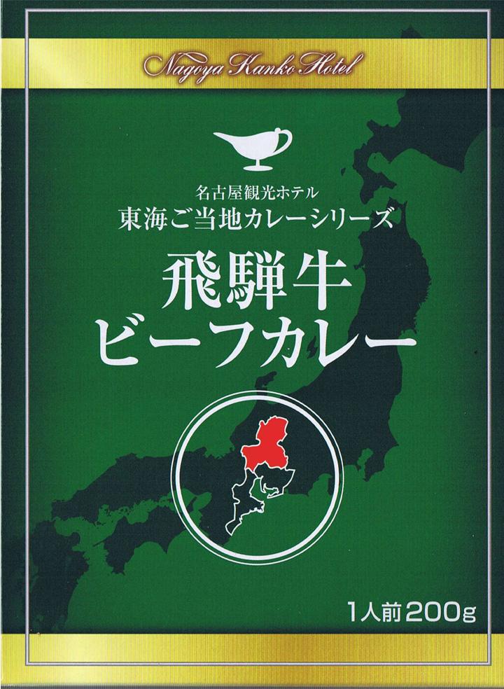 【賞味期限間近のため30%off】飛騨牛ビーフカレー
