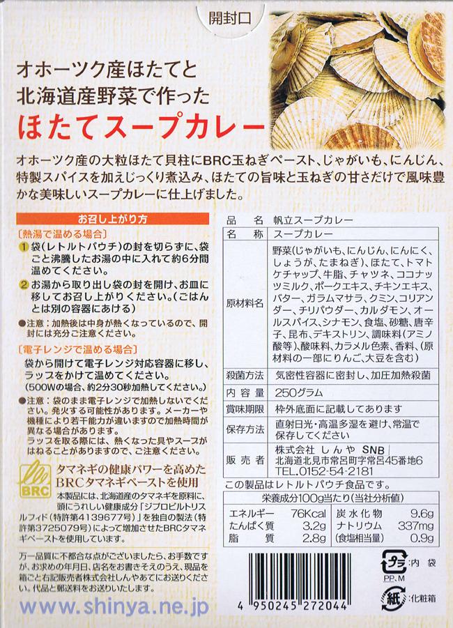 【賞味期限間近のため30%off】ほたてスープカレー 北海道ご当地カレー