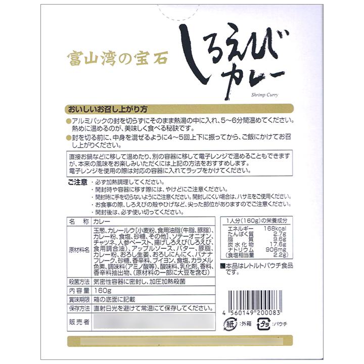 ■箱つぶれのため10%off■ しろえびカレー 富山ご当地カレー
