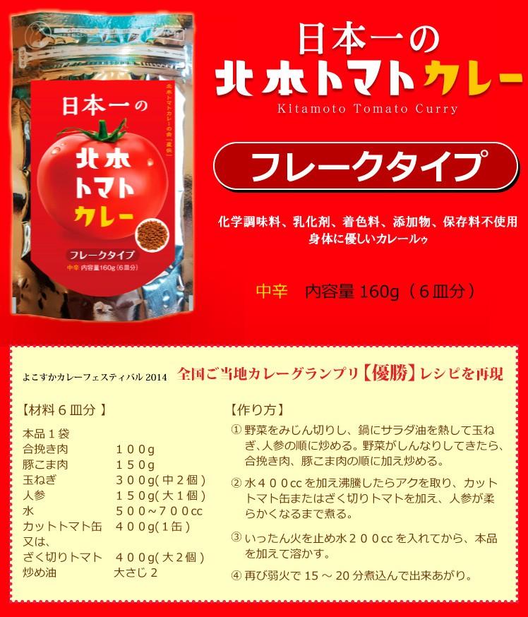 北本トマトカレー(フレーク) 埼玉ご当地カレー60個 [ご当地カレーグランプリ優勝]