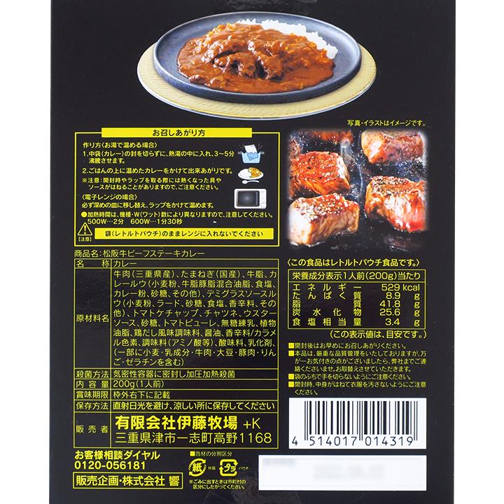 松阪牛ビーフステーキカレー