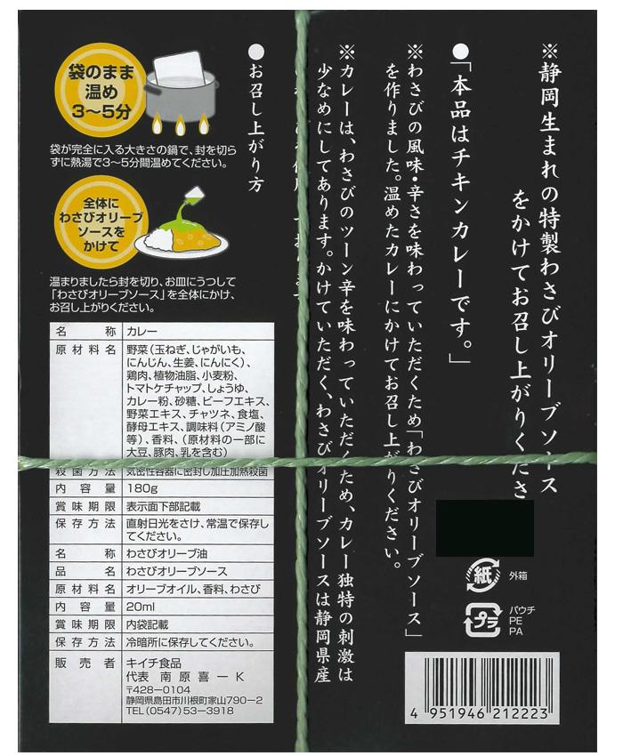 ■箱つぶれのため10%off■静岡わさびカレー辛 静岡ご当地カレー