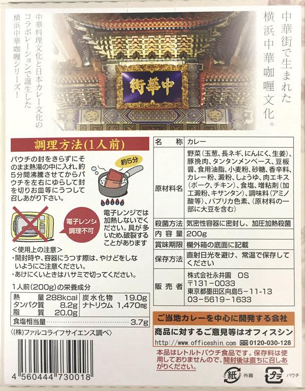 ■箱つぶれのため10%off■四川坦々カレー