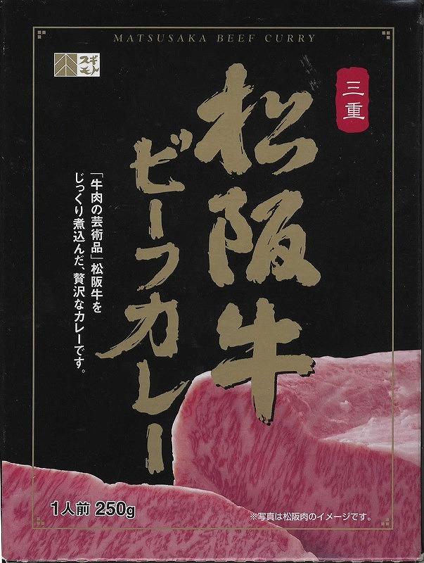 ■箱つぶれのため10%off■松阪牛ビーフカレー 三重ご当地カレー