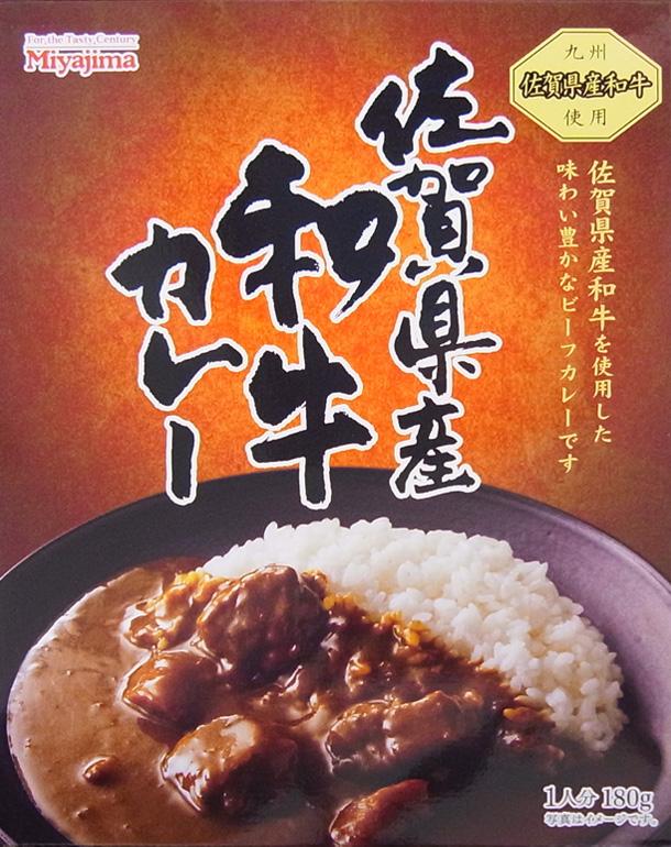 ■箱つぶれのため10%off■佐賀県産和牛カレー