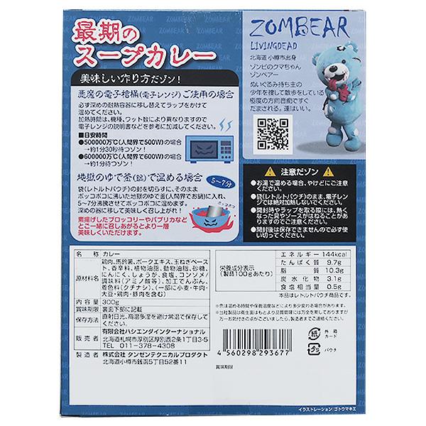ゾンベアーの青いスープカレー★最期のスープカレー〜終末仕立て〜