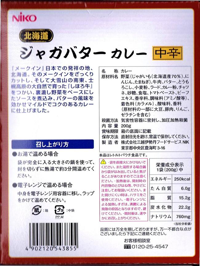 【箱つぶれの為10%off】北海道ジャガバタカレー 北海道ご当地カレー
