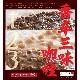 香辛三味カリー 30個セット