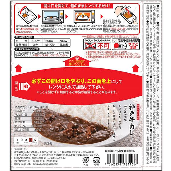 神戸はいから食堂 神戸牛カレー 40個セット