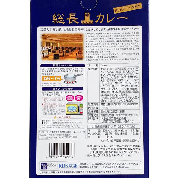 京都大学総長カレー