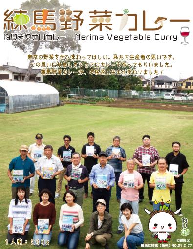 練馬野菜カレー 40個セット 東京ご当地カレー