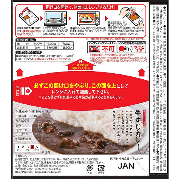 神戸はいから食堂 国産牛すじカレー 40個セット