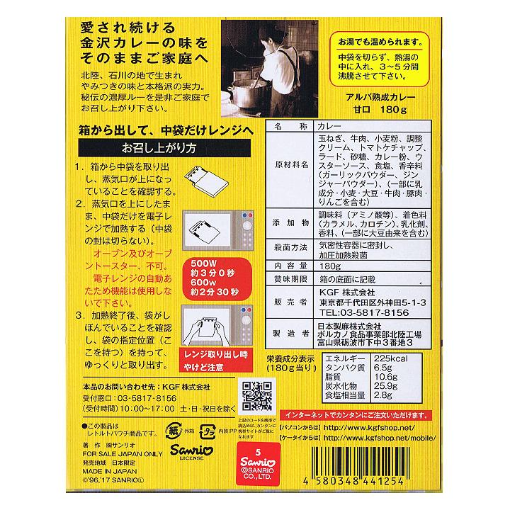【賞味期限間近のため50%OFF】ポムポムプリン アルバ熟成カレー(甘口) 石川ご当地カレー