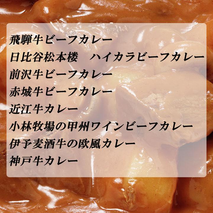 ビーフカレーセット8種 <ご当地ブランド牛カレー&名店ビーフカレー> 送料込 ※沖縄、離島除く