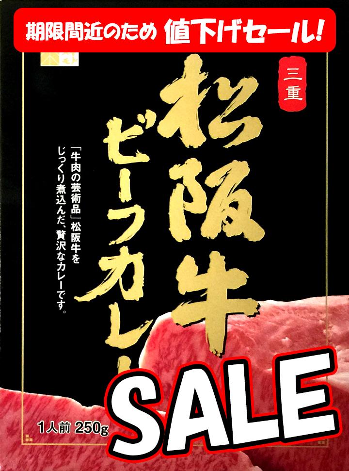 【賞味期限間近のため30%OFF】松阪牛ビーフカレー 三重ご当地カレー