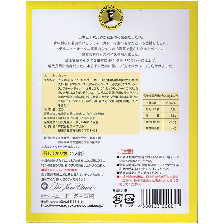 五十六カレー 越後舞茸入り 新潟ご当地カレー <新潟県産の舞茸を使用>