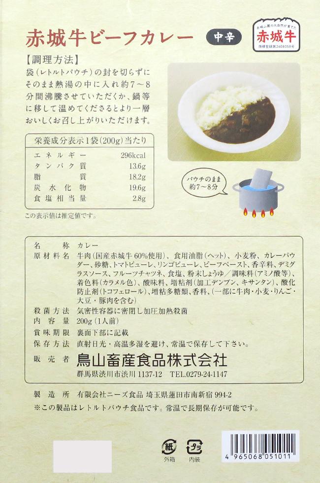 赤城牛ビーフカレー中辛 6食セット (化粧箱入り) 群馬ご当地カレー