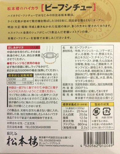 【賞味期限間近のため50%OFF】日比谷松本楼 ハイカラビーフシチュー 1個