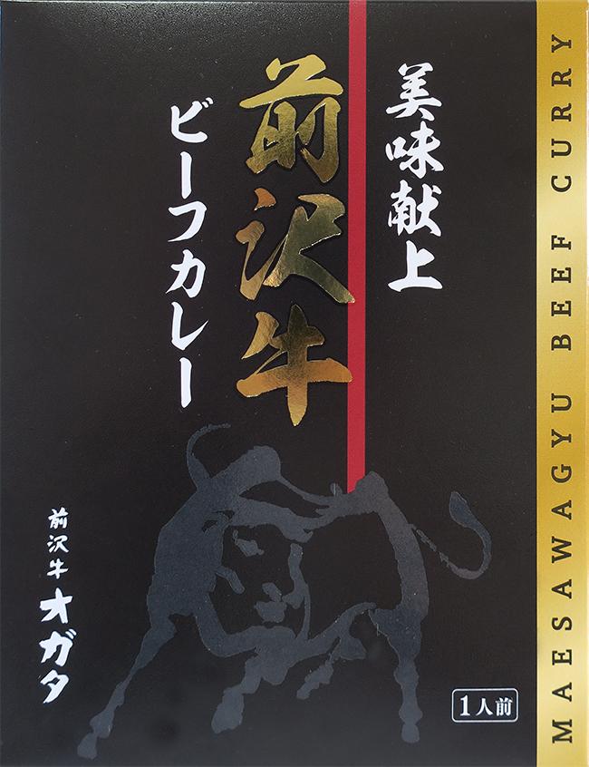 前沢牛ビーフカレー   岩手ご当地カレー <名店「前沢牛オガタ」のカレー>