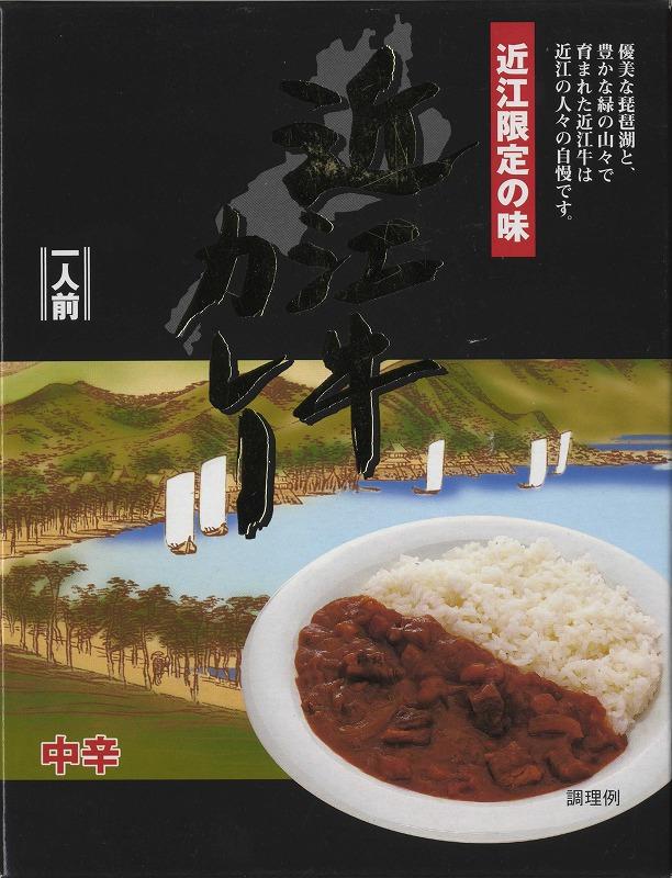 ■箱つぶれのため10%off■近江牛カレー 滋賀ご当地カレー