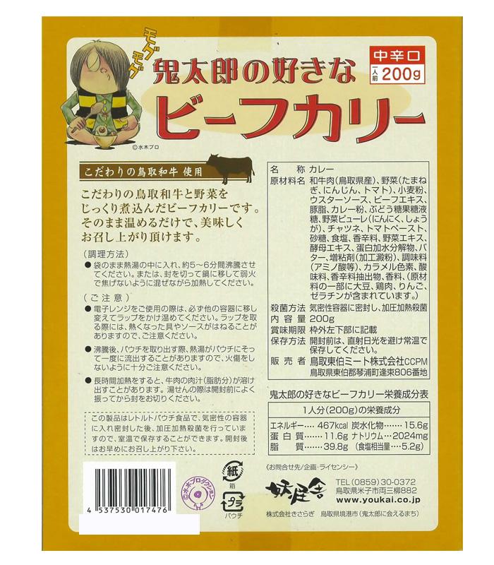【箱潰れのため10%off】鬼太郎の好きなビーフカリー 中辛口 鳥取ご当地カレー <国産和牛使用>