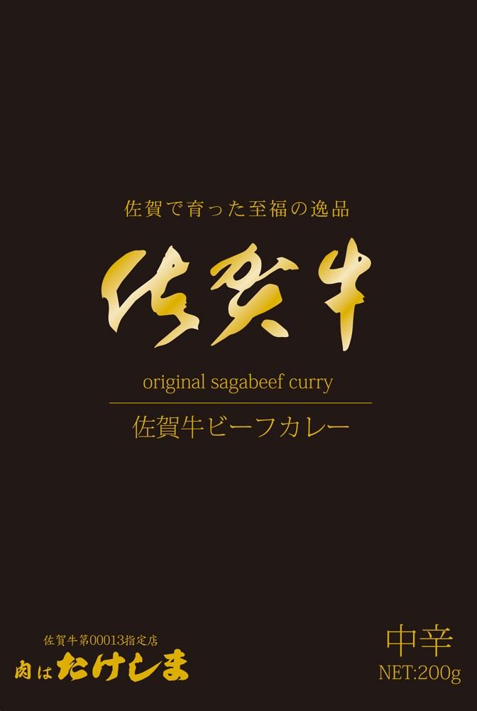 たけしま 佐賀牛ビーフカレー 30個セット 佐賀ご当地カレー