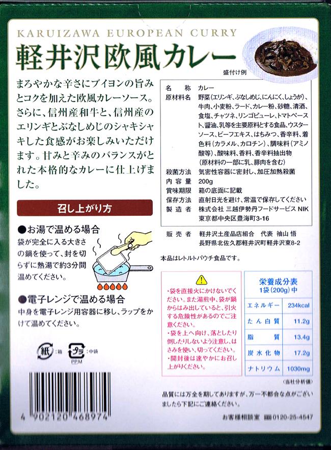 ■箱つぶれのため10%off■ 軽井沢欧風カレー 長野ご当地カレー <信州産の和牛、エリンギ、ぶなしめじ入り>